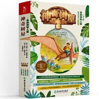 神奇树屋・寻找神秘人篇(1―4册)