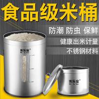 米桶不锈钢304装米桶储米箱家用防虫防潮米缸10-15kg密封面粉30斤