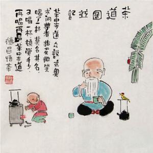 《茶道图并记》范德昌 原创真迹R3295