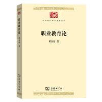 职业教育论(中华现代学术名著丛书・第七辑) 商务印书馆
