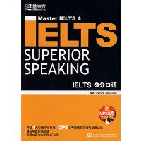 新东方 IELTS9分口语(附MP3光盘发音多样化)
