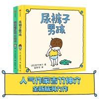 吉竹伸介绘本:尿裤子男孩系列(套装2册)