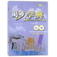正版现货 同步学典 化学 高二年级/高2年级上下全一册 上海专用 名师打造 与教材完全同步 学期/第二学期 新思路新同