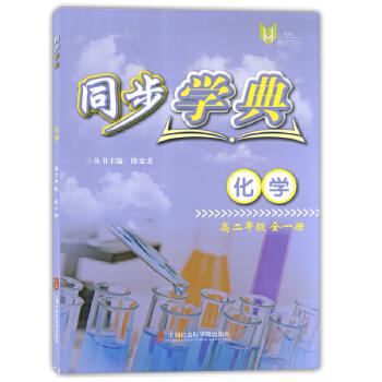 正版现货 同步学典 化学 高二年级/高2年级上下全一册 上海专用 名师打造 与教材完全同步 学期/第二学期 新思路新同步新题型 名师打造 凸显性 立足课标 确保同步性