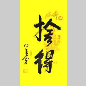 全国政协委员,著名佛教大师,佛光寺第一二三任住持星云(舍得1)26