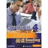 剑桥实境英语―阅读4――大愚英语学习丛书