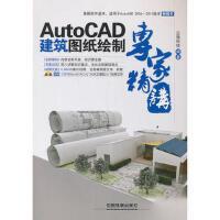 AutoCAD建筑图纸绘制专家精讲(含盘) 云海科技 中国铁道出版社9787113170196