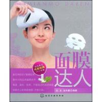 时尚美人馆:面膜达人(附赠VCD光盘1张)