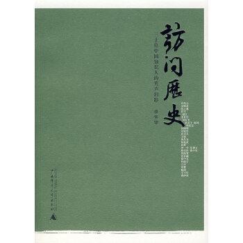 访问历史:三十位中国知识人的笑声泪影