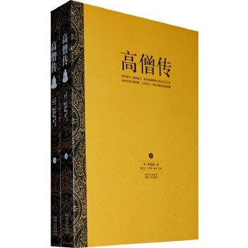 高僧传(权威白话注释版上下册)