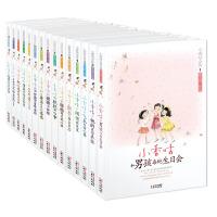 小香咕全传(套装共15册)