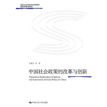 中国社会政策的改革与创新