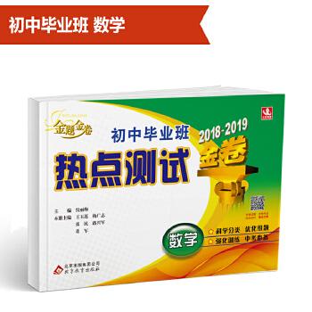 毕业班热点测试金卷:初中数学  (2018-2019)
