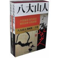 八大山人书画集(上 下) (清)八大山人 绘 天津人民美术出版社