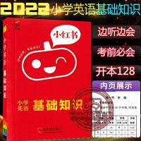 小红书小学英语基础知识小学英语通用口袋小红书边听边背考前必会2022新版