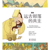 经典少年游-黄帝 远古部落的共主(用漂亮的图文讲经典故事,用孩子们的语言读帝王故事)