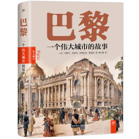 巴黎:一个伟大城市的故事(巴黎不代表法国的一切,但法国的一切你都能在巴黎找到。历史学家匠心力作!)