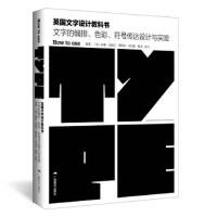 英国文字设计教科书:文字的编排、色彩、符号传达设计与试验 (英)马歇尔,(英)米切姆 广西美术出版社