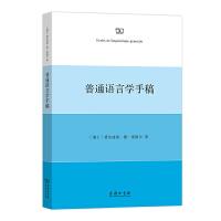 普通语言学手稿 [瑞士]费尔迪南・德・索绪尔 著 于秀英 译 商务印书馆