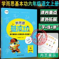 学而思基本功六年级上语文上册语文通用版新版课本同步练习册培优训练辅导书