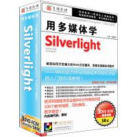 用多媒体学 Silverlight(3DVD-ROM)
