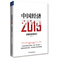 中国经济2019