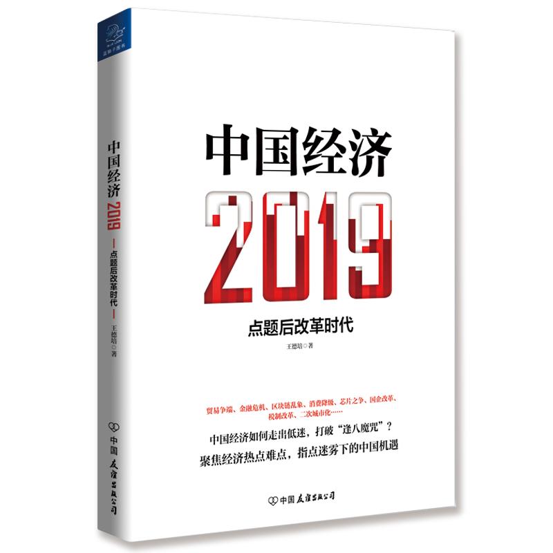 中国经济2019 聚焦经济热点难点,指点迷雾下的中国机遇!本书有很多精彩思想,直面现实问题、不回避。贸易争端、金融危机、区块链乱象、消费降级、芯片之争、国企改革、税制改革、二次城市化