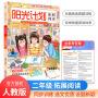 阳光计划 拓展阅读 二年级上册部编人教版2022全彩版