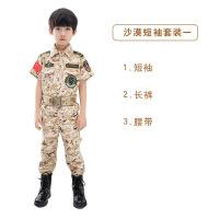 【新品特惠】 儿童迷彩服套装特种兵男孩女童军训幼儿园中小学生夏令营纯棉