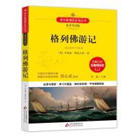 格列佛游记 (英)乔纳森・斯威夫特 著;赵妍 译;孙锐 丛书主编