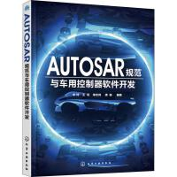 AUTOSAR规范与车用控制器软件开发 化学工业出版社