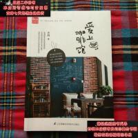 【二手旧书9成新】爱上咖啡馆凤凰生活9787553756141