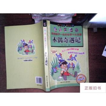 【二手旧书8成新】影响孩子一生的世界十大名著:木偶奇遇记