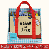 正版 我����的手提包�L本 立�w��MyMommy'sTote中文版0-1-3-4-6�q�和�3D翻翻�� ����玩具早教故事�L本