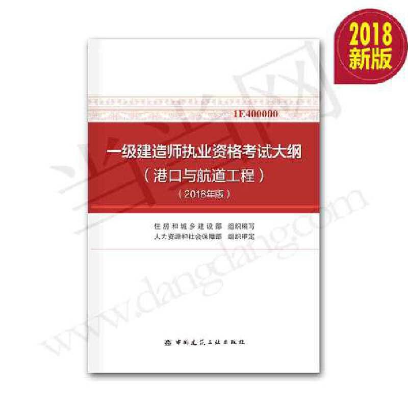 2018年一级建造师执业资格考试大纲 港口与航道工程考试用书 2018一建执业资格考试大纲