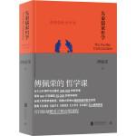 傅佩荣的哲学课:先秦儒家哲学