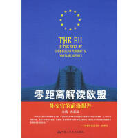 零距离解读欧盟――外交官的前沿报告 关呈远 中国人民大学出版社