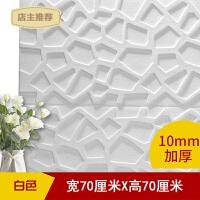 3D立体墙贴卧室屋顶房顶天花板贴纸装饰墙纸自粘防水创意吊顶客厅SN6400 特大
