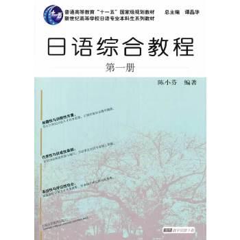 日语专业本科生教材:日语综合教程 第1册