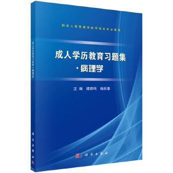 成人学历教育习题集●病理学