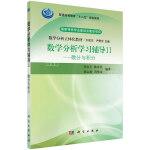 【按需印刷】-数学分析学习辅导II――微分与积分