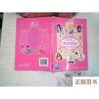 【旧书8成新】芭比心灵花园:粉红公主测试书