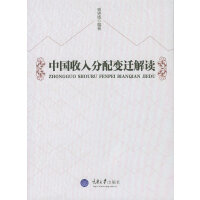 中国收入分配变迁解读