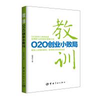 教训:O2O创业小败局
