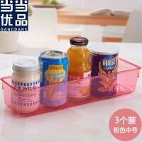 当当优品 冰箱 抽屉分类整理收纳盒3个装 中号 粉色