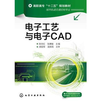 电子工艺与电子CAD(陈志红) 陈志红,张惠敏 化学工业出版社 【正版书籍 闪电发货 新华书店】