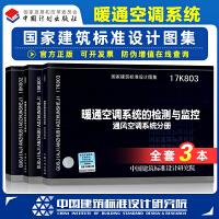 正版现货 暖通空调系统的检测与监控全3册 18K801冷热源系统分册+18K802水系统分册+17K803通风空调系统分