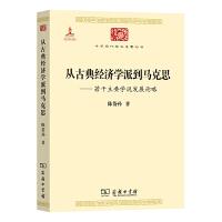 从古典经济学派到马克思――若干主要学说发展论略(中华现代学术名著丛书・第四辑)商务印书馆