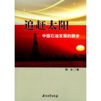 追赶太阳―――中国石油发展的脚步