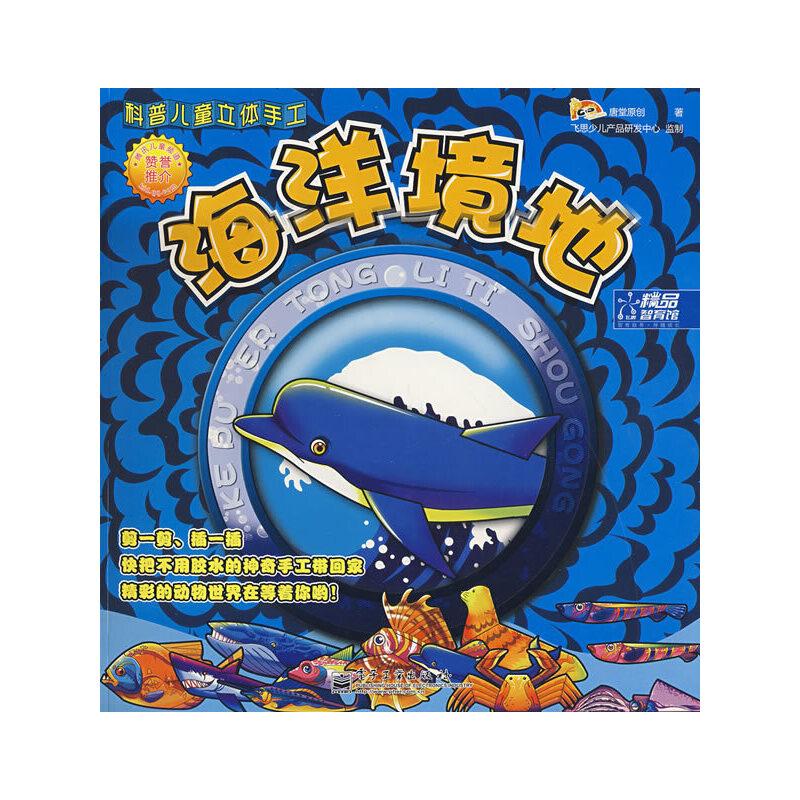 科普儿童立体手工—海洋境地(全彩)